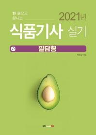 한 권으로 끝내는 식품기사 실기(필답형)(2021)