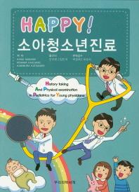 HAPPY! 소아청소년진료