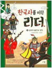한국사를 이끈 리더. 2: 삼국의 발전과 경쟁