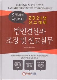법인결산과 조정 및 신고실무(2021 신고대비)