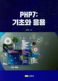 PHP7: 기초와 응용