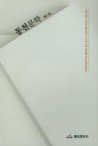 동천문학 제14집