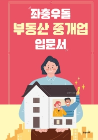 좌충우돌 부동산 중개업 입문서