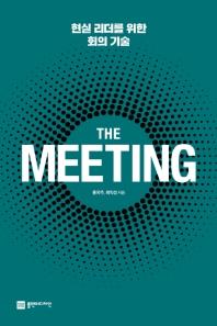 더 미팅(THE MEETING): 현실 리더를 위한 회의 기술