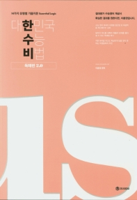한수비 대한민국 수능 비법 독해편 2.0 워크북 세트(2019)