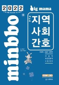 2022 빅마마 민경애 NCS 지역사회간호 기본서