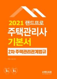 랜드프로 주택관리관계법규 기본서(주택관리사 2차)(2021)