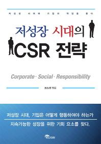 저성장 시대의 CSR 전략