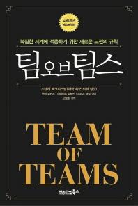 팀 오브 팀스(Team of Teams)