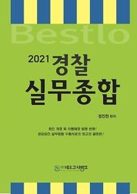 Bestlo 경찰실무종합(2021)