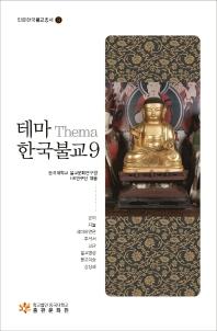 테마 한국불교. 9