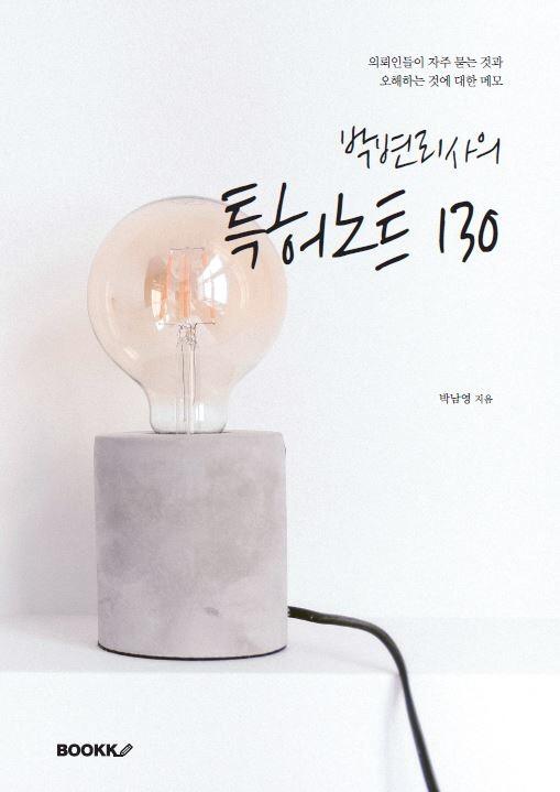 박변리사의 특허노트 130 (컬러판)