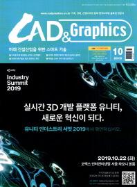 캐드 앤 그래픽스(CAD & Graphics)(2019년 10월호)