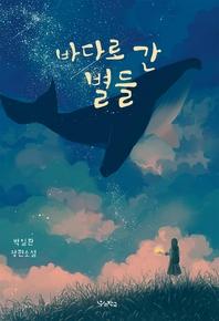 바다로 간 별들