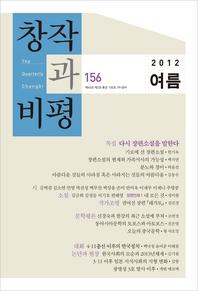 창작과비평 156호(2012년 여름호)