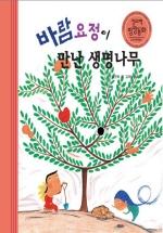 바람요정이 만난 생명나무(삼성당 창의력 동화-논리력계발01)