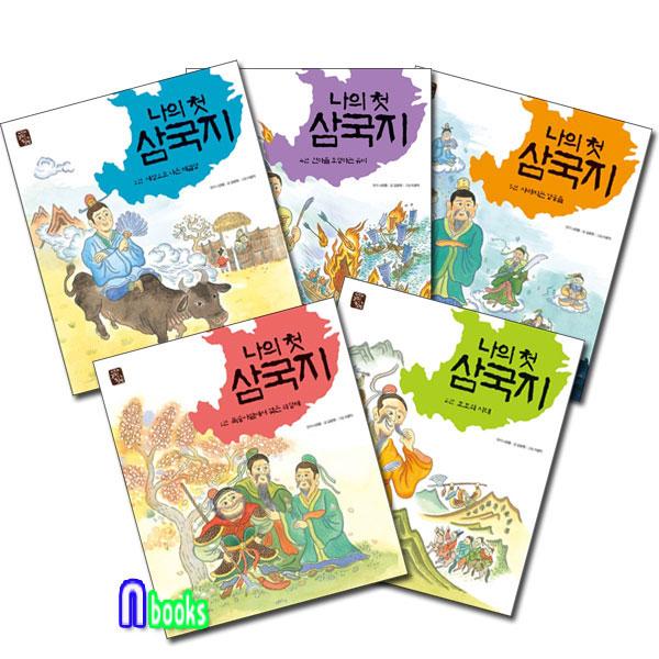 조선북스/나의 첫 삼국지 1~5시리즈세트(전5권)