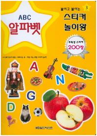 붙이고 붙이는 스티커 놀이왕. 3: ABC 알파벳