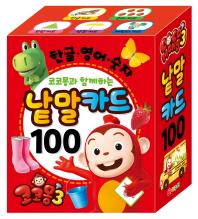 코코몽과 함께하는 코코몽3 낱말 카드 100