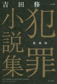 犯罪小說集 愛藏版