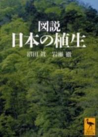 圖說日本の植生