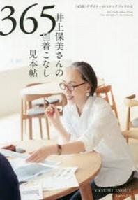 井上保美さんの365日着こなし見本帖 「45R」デザイナ-のスケッチブックから