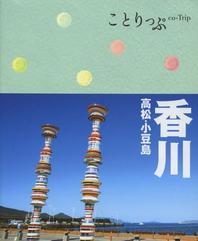 香川 高松.小豆島