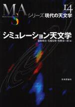 シミュレ―ション天文學