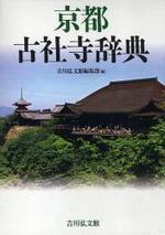 京都古社寺辭典