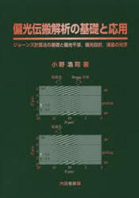 偏光傳搬解析の基礎と應用 ジョ-ンズ計算法の基礎と偏光干涉,偏光回折,液晶の光學