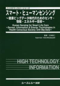 スマ-ト.ヒュ-マンセンシング 健康ビッグデ-タ時代のためのセンサ.情報.エネルギ-技術