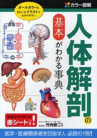 人體解剖の基本がわかる事典 カラ-圖解