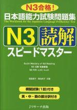 日本語能力試驗問題集N3讀解スピ-ドマスタ- N3合格!