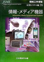 機械工學便覽 應用システム編γ8