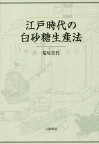 江戶時代の白砂糖生産法