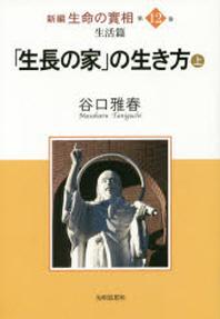 新編生命の實相 第12卷