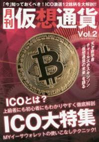 月刊假想通貨 VOL.2