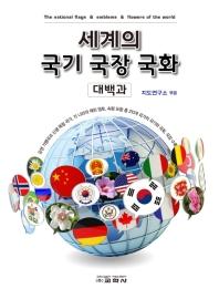 세계의 국기 국장 국화 대백과