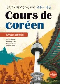 프랑스어권 학습자를 위한 한국어: 초급