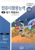 컴퓨터활용능력 1급 필기(특별대비)(2004)