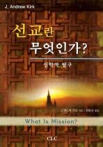 선교란 무엇인가