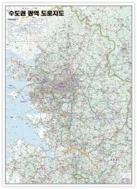 수도권광역도로지도(108x156)(코팅원지)
