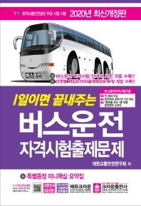 1일이면 끝내주는 버스운전 자격시험출제문제(2020)(8절)