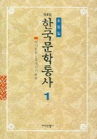 한국문학통사 1 (제4판)
