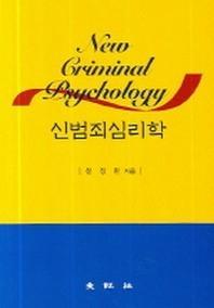 신범죄심리학