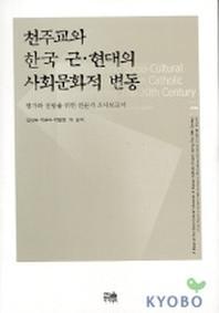 천주교와 한국 근 현대의 사회문화적 변동