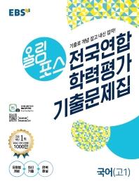 EBS 올림포스 고등 국어 고1 전국연합 학력평가 기출문제집(2020)