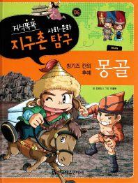 지식똑똑 지구촌 사회 문화 탐구. 6: 몽골