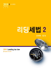 리딩세법. 2: 소득세법(2018)