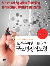 SPSS 보건복지 연구를 위한 구조방정식모형